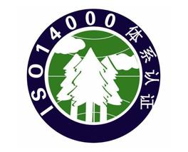 呼和浩特ISO14000 環境管理體系認證