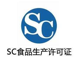 呼和浩特SC食品生產許可證